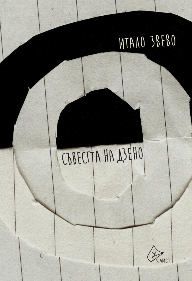 Съвестта на Дзено от Итало Звево