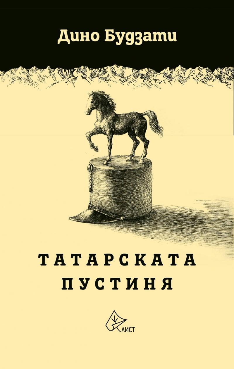 Татарската пустиня от Дино Будзати