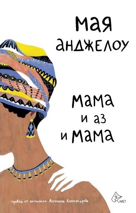 Мама и аз и мама от Мая Анджелоу