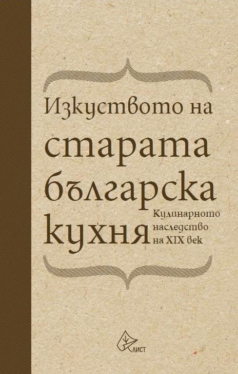 Изкуството на старата българска кухня от Елена Кръстева