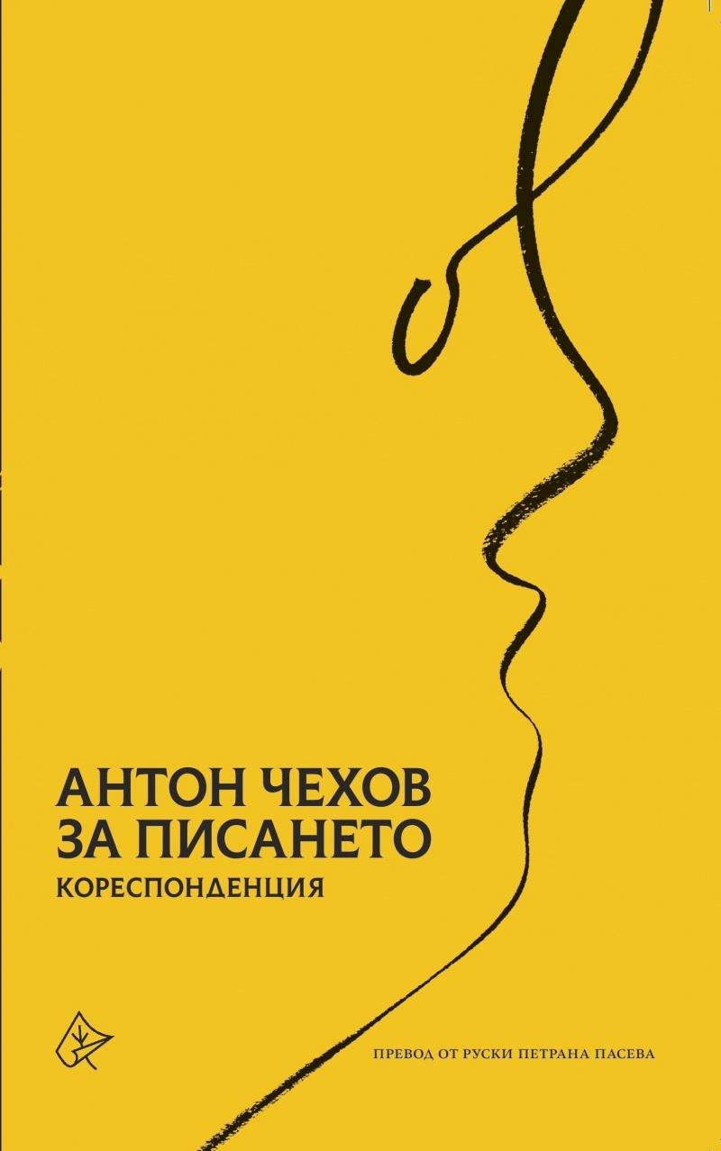 За писането. Кореспонденция от Антон Чехов