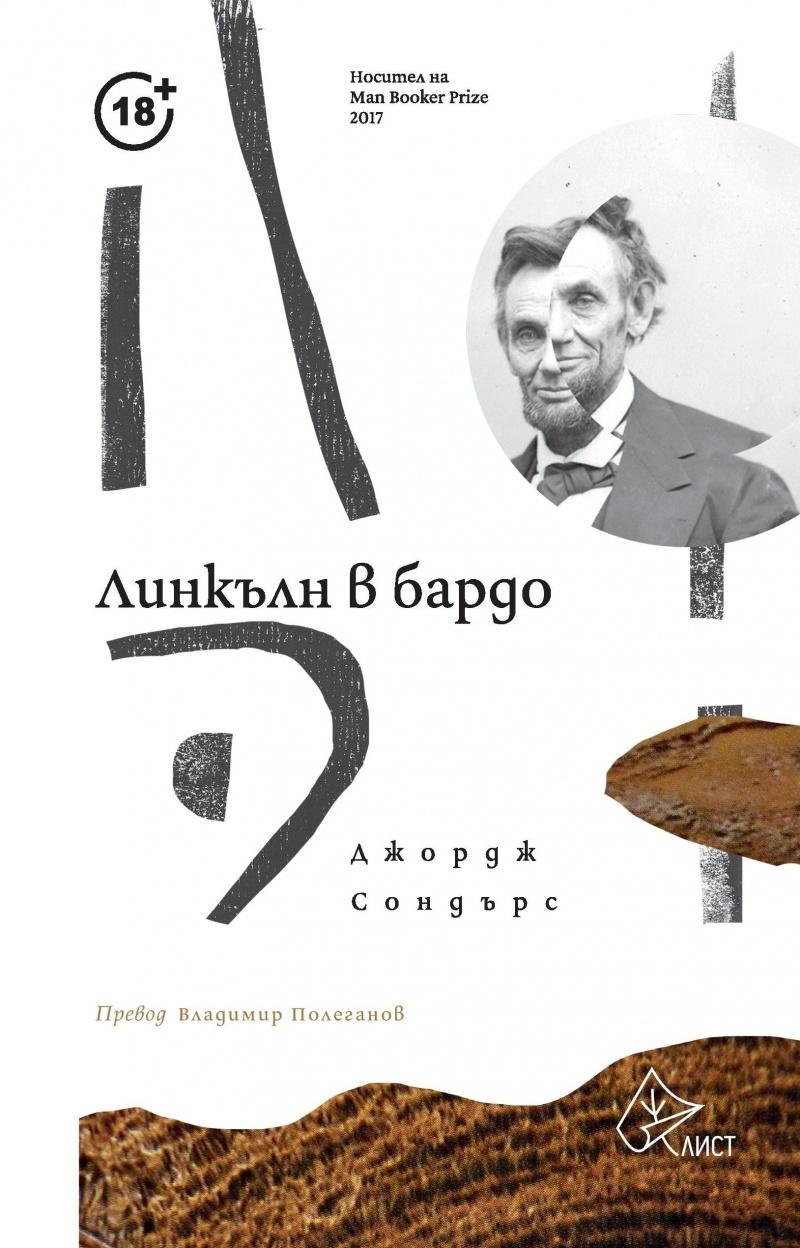 Линкълн в бардо от Джордж Сондърс