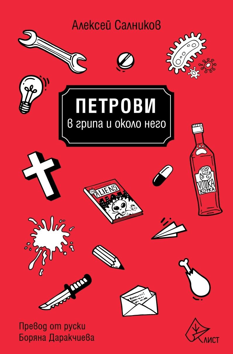 Петрови в грипа и около него от Алексей Салников