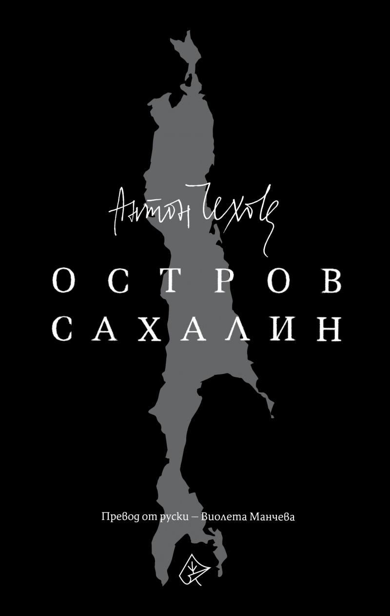 Остров Сахалин от Антон Чехов