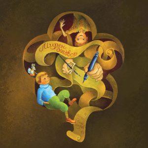 Лападунди и тънкофини от Андре Мороа