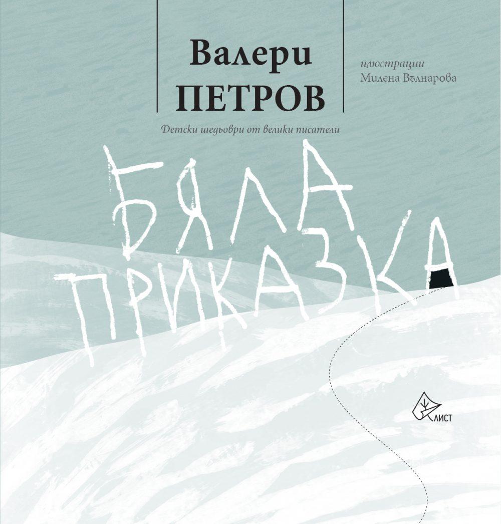 Бяла приказка от Валери Петров