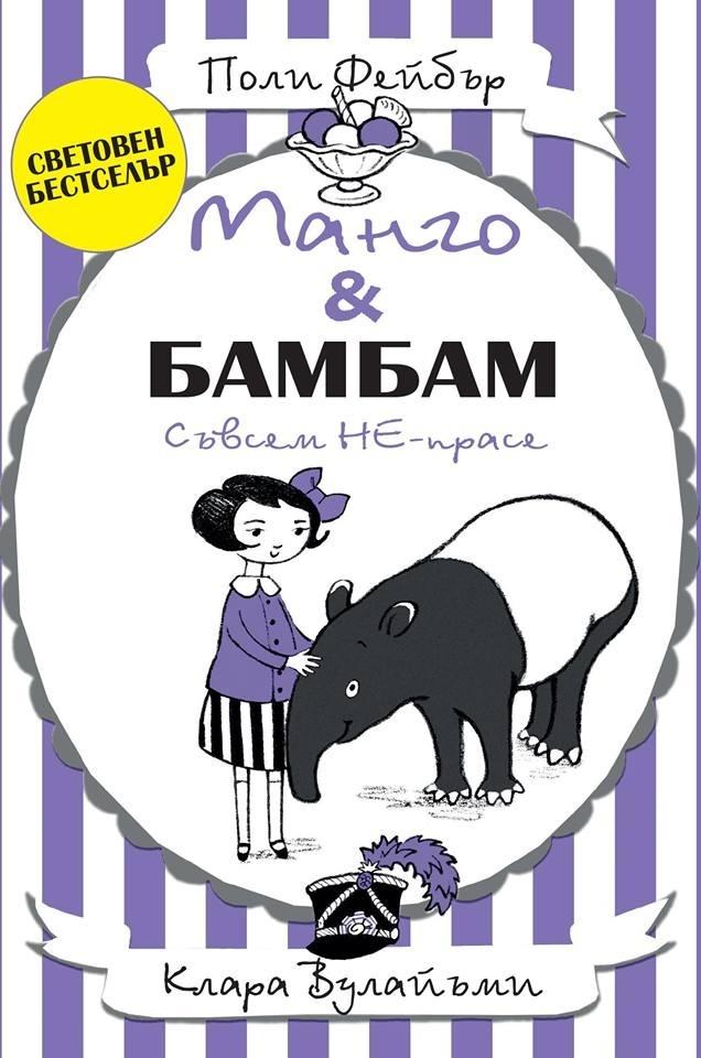 Манго и Бамбам: Съвсем НЕ-прасе от Поли Фейбър