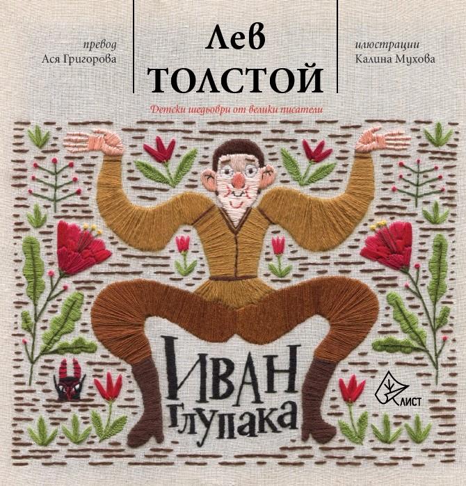 Иван Глупака от Лев Толстой