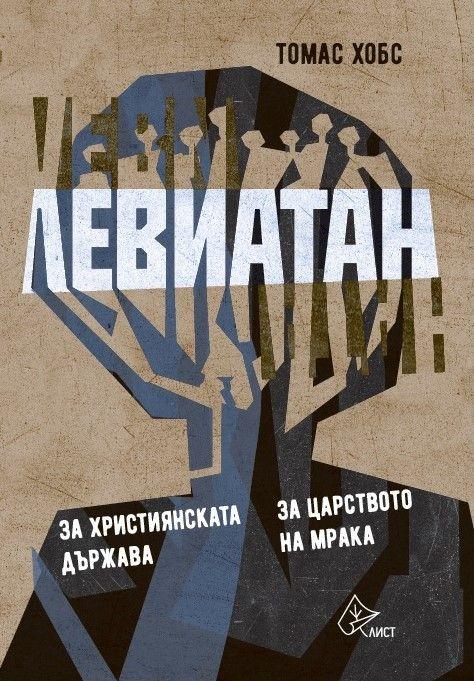 Левиатан. За християнската държава. За царството на мрака от Томас Хобс
