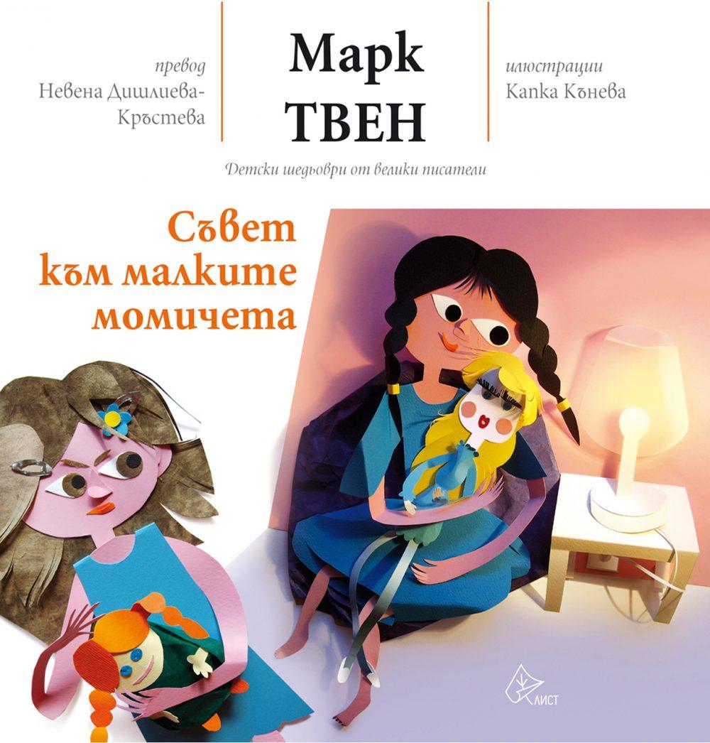 Съвет към малките момичета от Марк Твен