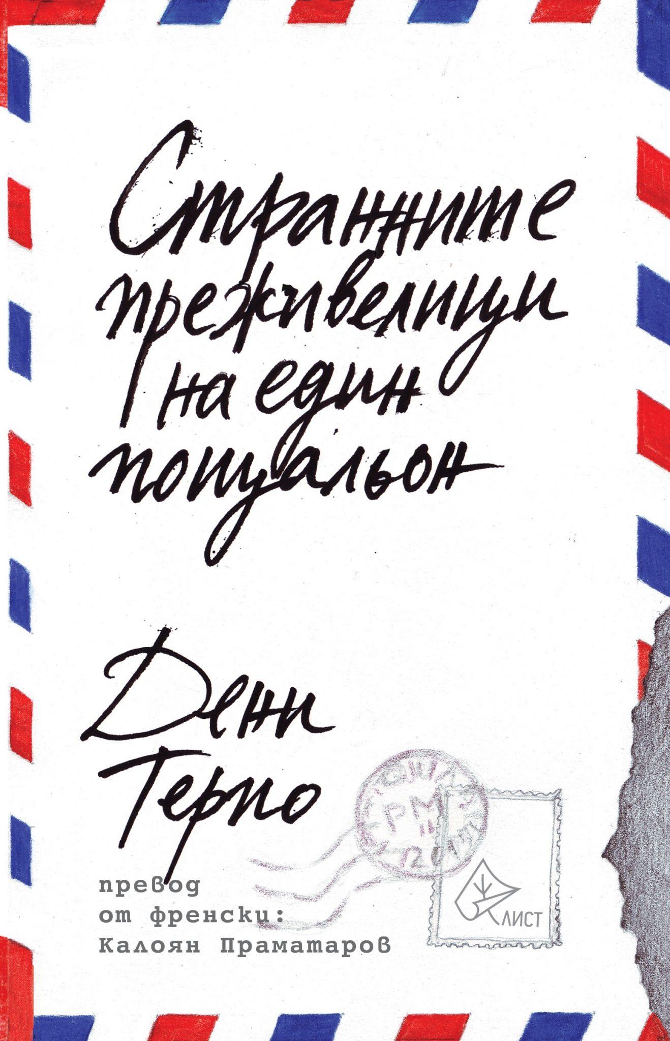 Странните преживелици на един пощальон от Дени Терио