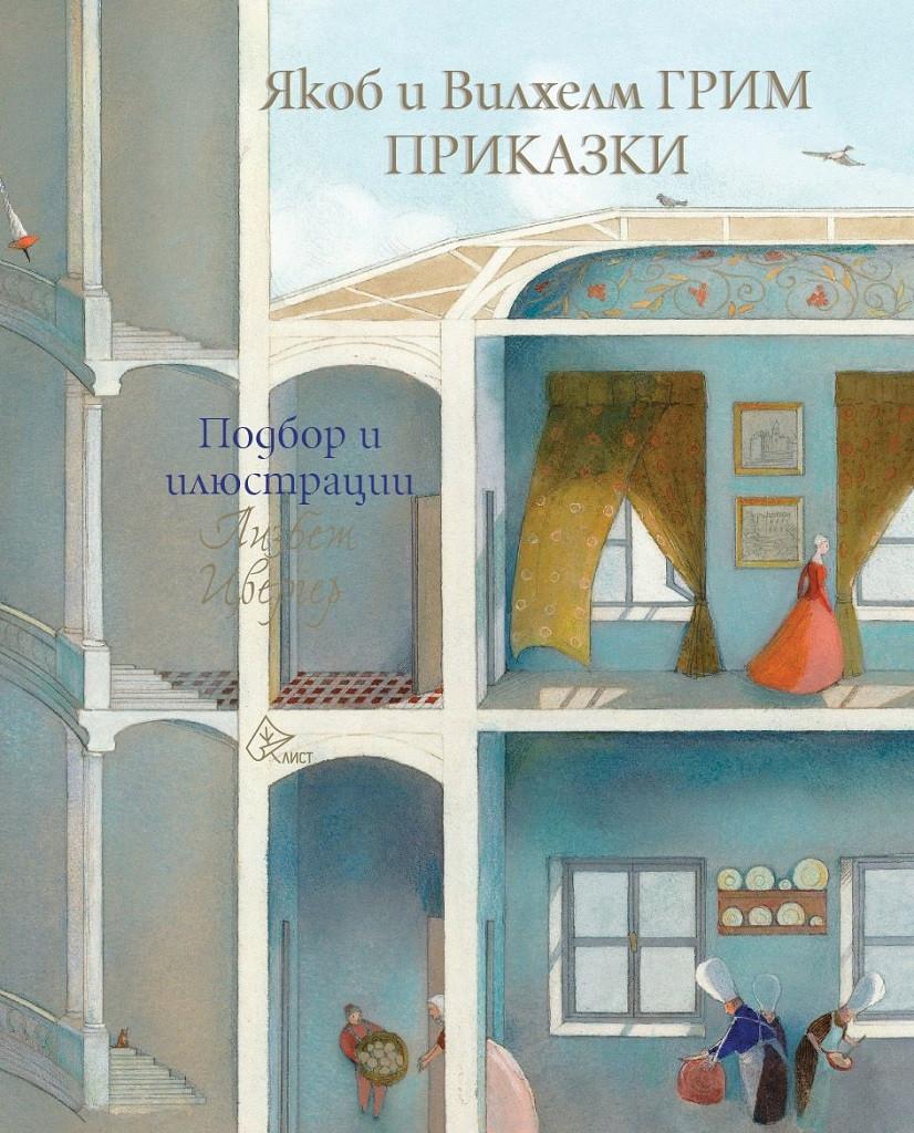Приказки от Якоб и Вилхелм Грим