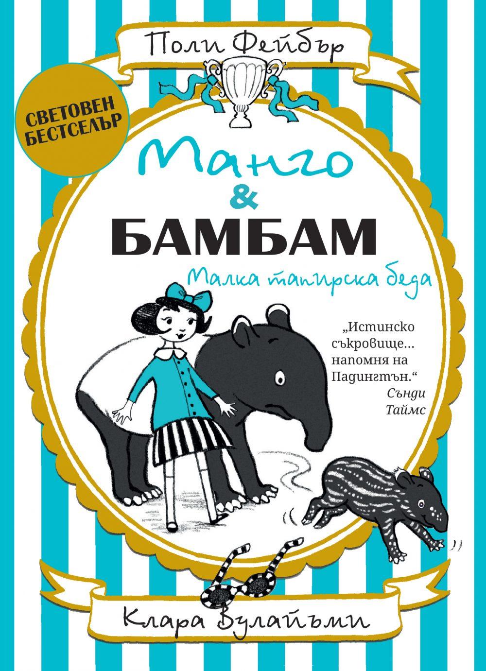 Манго и Бамбам: Малка тапирска беда от Поли Фейбър