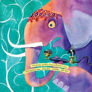 Слонът и домашният котарак от Йосиф Бродски