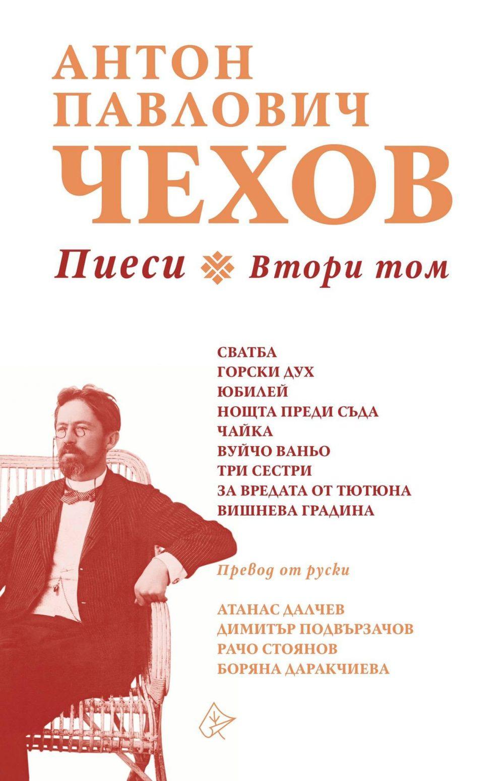Пиеси, втори том от Антон Чехов