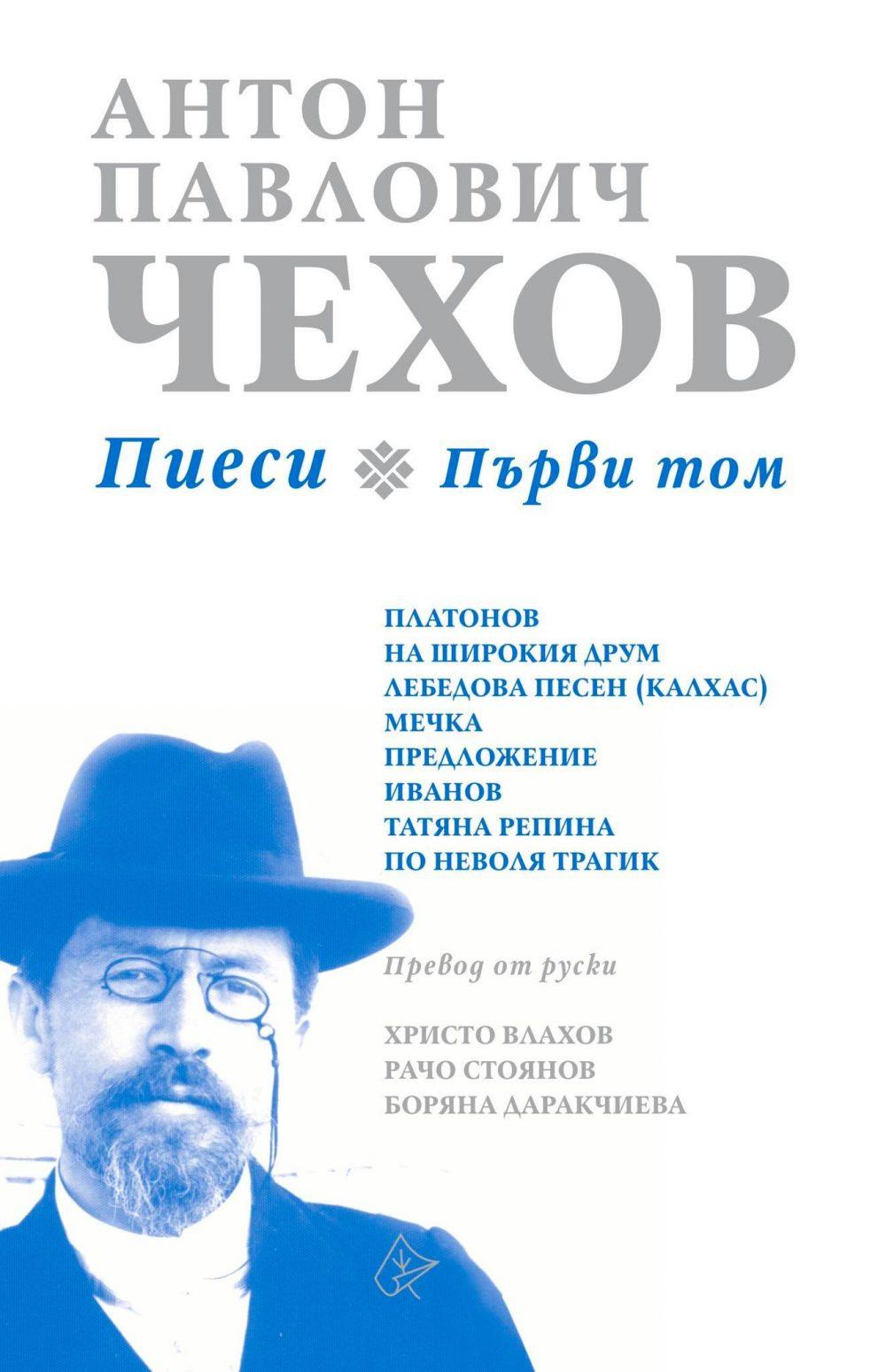 Пиеси, първи том от Антон Чехов