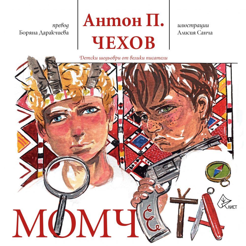Момчета от Антон Чехов