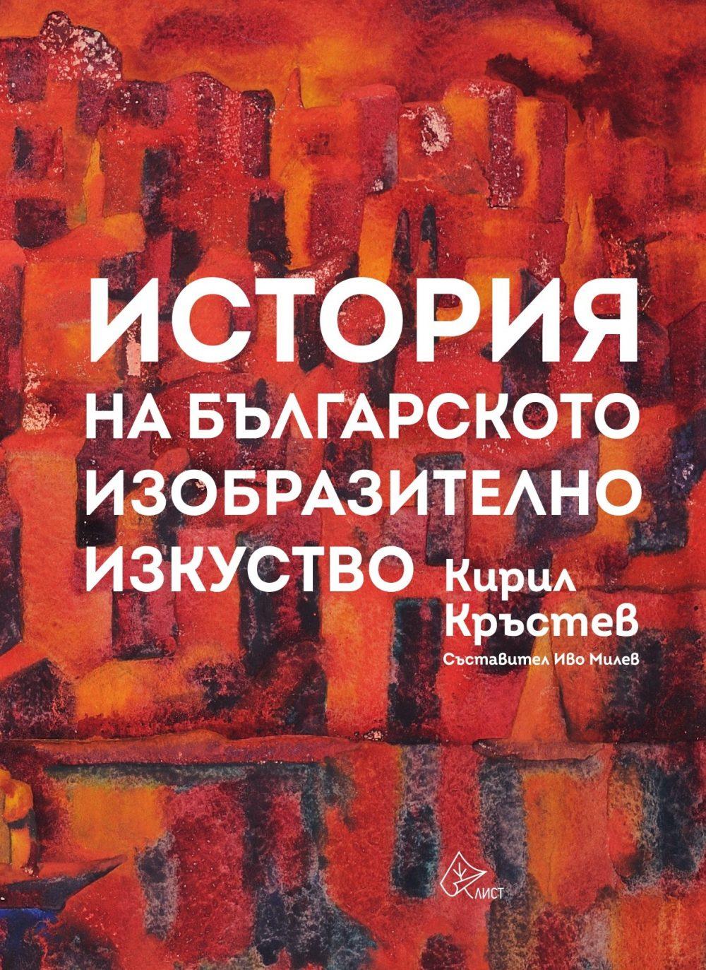 История на българското изобразително изкуство от Кирил Кръстев