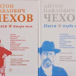 Пиеси в два тома от Антон Чехов
